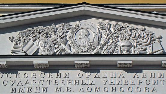 Лепнина на здании Московского университета